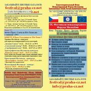 Европейские фестивали для детских и юношеских творческих коллективов