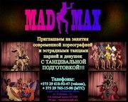 Приглашаем на занятия в шоу-балет «MAD MAX