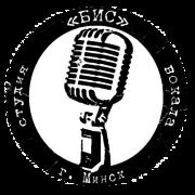 Эстрадная студия Бис,  обучение вокалу и гитаре,  студия звукозаписи,  www.studiabis.by