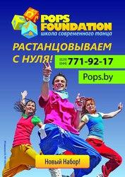 Новый набор в школе танцев Pops Foundation!!!