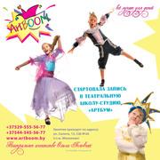 Театральная школа-студия для детей